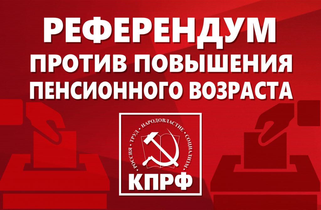 Референдум в Липецкой области могут сорвать чиновники на пенсии.