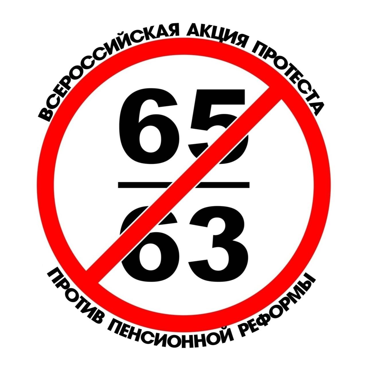 28 июля митинг против повышения пенсионного возраста