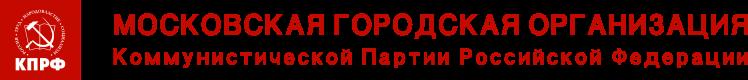 КПРФ Москва