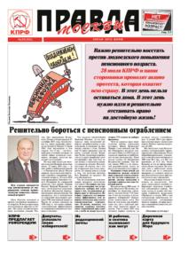 thumbnail of pravdamos_025_18_01