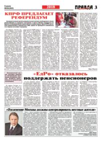 thumbnail of pravdamos_025_18_03 (1)