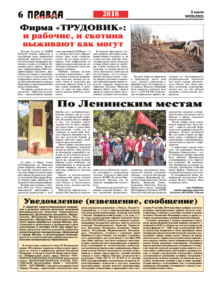 thumbnail of pravdamos_025_18_06