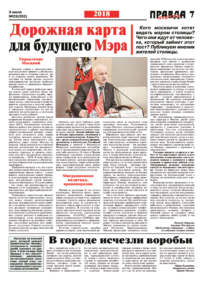 thumbnail of pravdamos_025_18_07