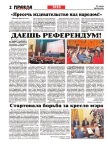 thumbnail of pravdamos_026_18_02
