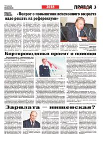 thumbnail of pravdamos_026_18_03