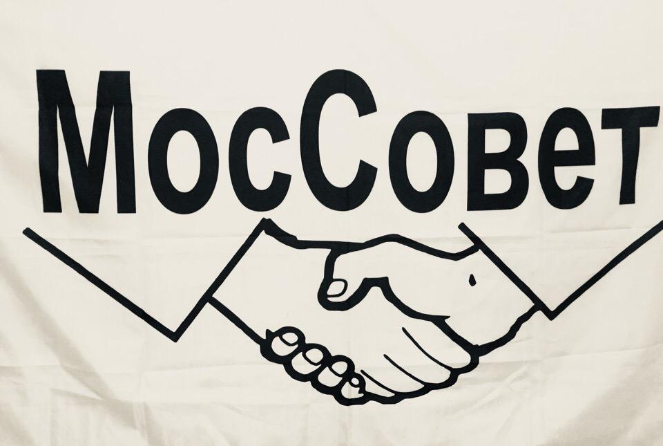 МосСовет