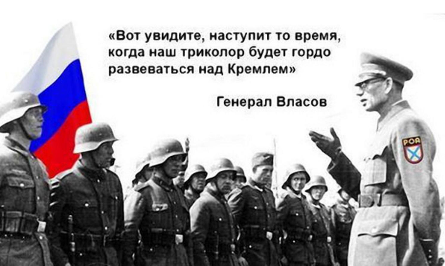 если под каким флагом воевала армия власова фото дочь