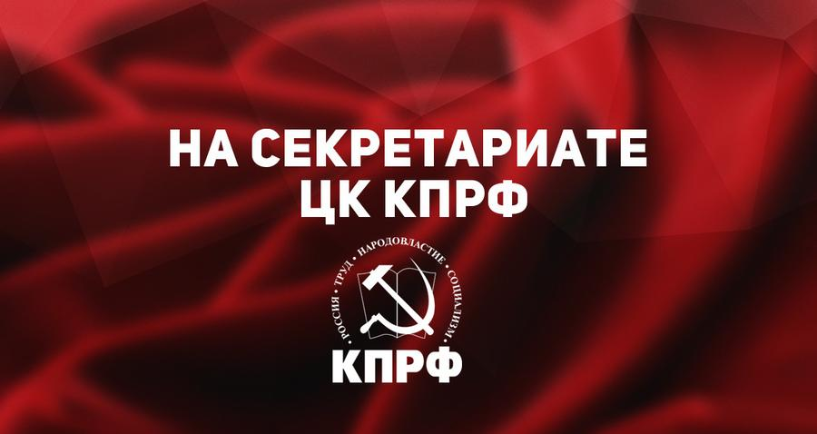12 ноября состоялось заседание Секретариата ЦК КПРФ