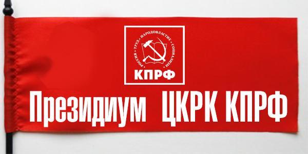 Президиум ЦКРК КПРФ