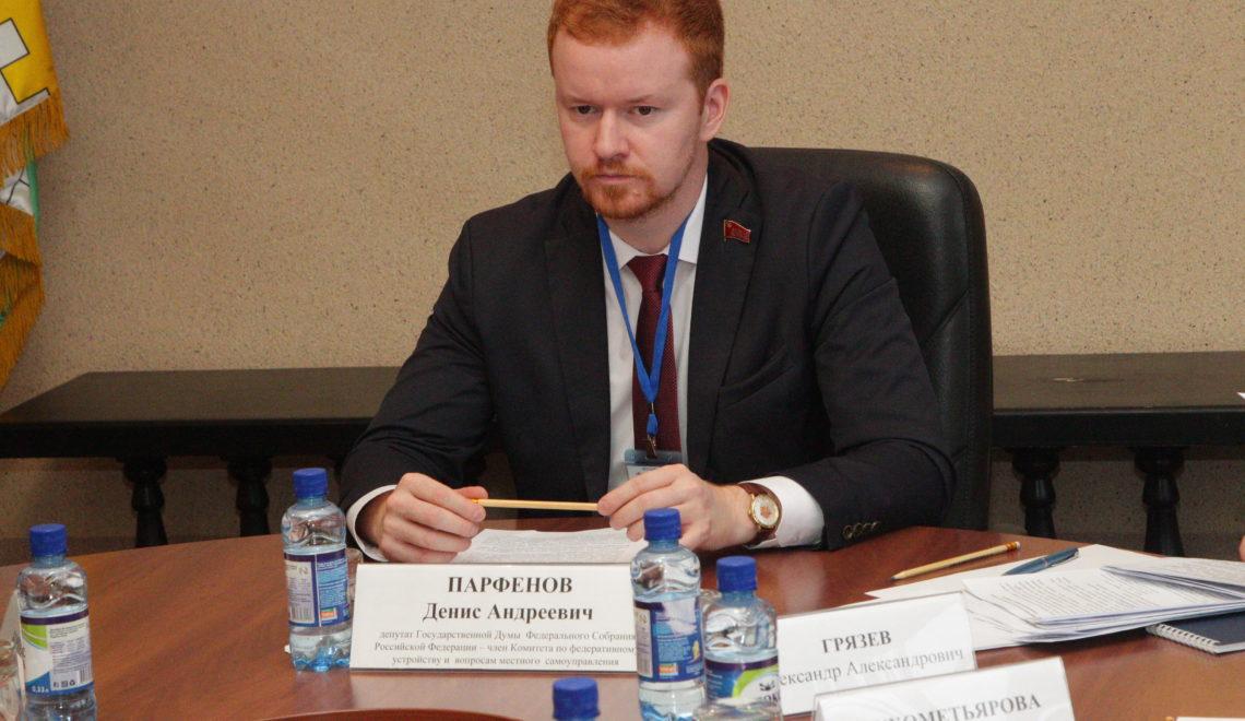 Денис Парфенов. Круглый стол по местному самоуправлению
