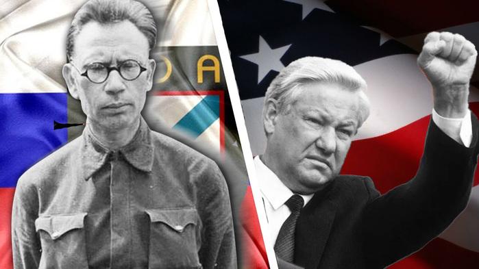 Ельцин и Власов