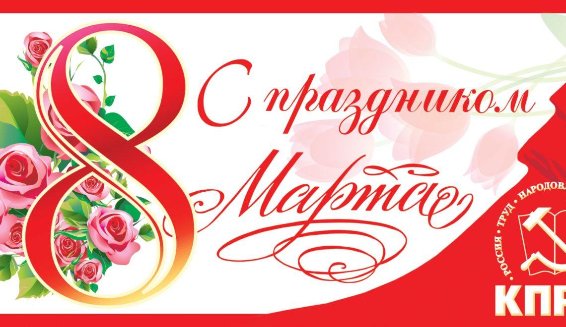Декабря, картинка с марта коммунистов