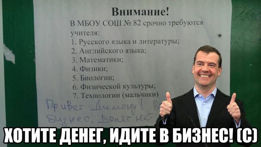 Учителя, идите в бизнес