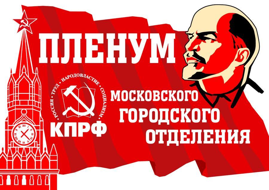Пленум МГК КПРФ