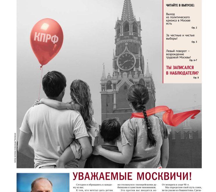 thumbnail of +Правда-5_v2