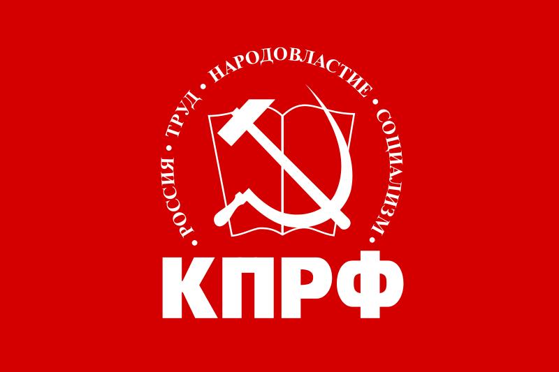 Картинки по запросу IX (октябрьский 2019 г.) пленум ЦК КПРФ картинки