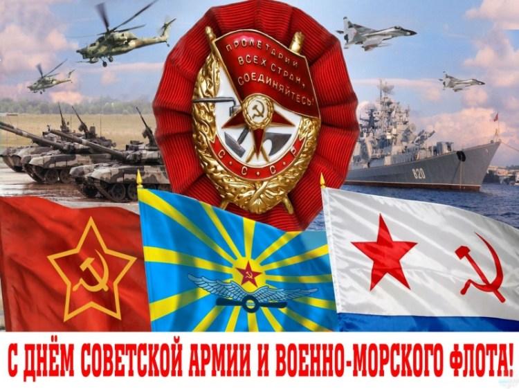 Открытки с днем советской армии и военно-морского флота прикольные