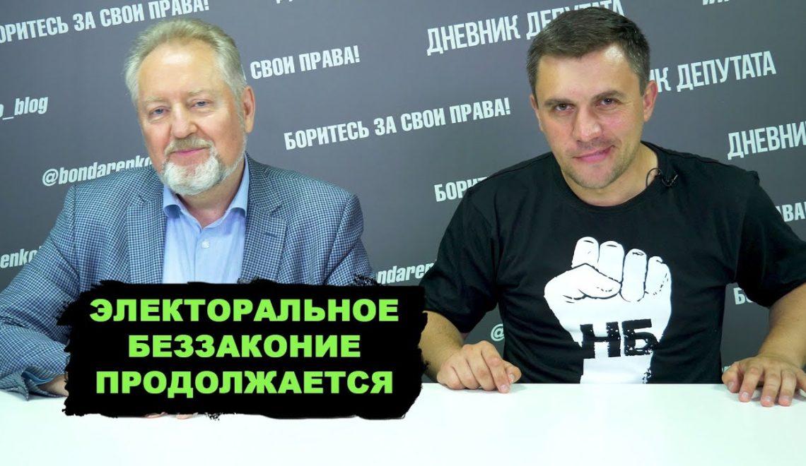 Сергей Обухов и Николай Бондаренко про «политический накал» накануне  думских выборов   КПРФ Москва