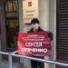 Защитим Сергея Левченко!