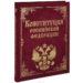 Дискуссии о поправках в Конституцию как отвлекающий манёвр