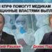 Депутаты КПРФ помогут медикам получить обещанные властями выплаты
